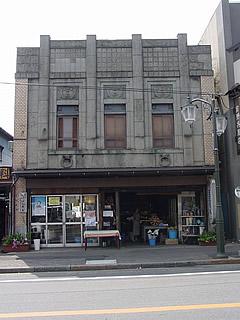 画像:旧石岡市内の看板建築09-森戸文四郎商店-