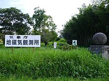 画像:正門01-気象庁地磁気観測所