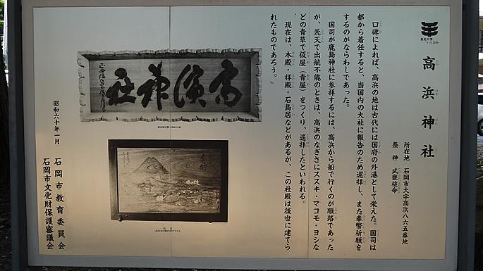 高浜神社02
