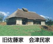 画像:江戸時代(後期)-旧佐藤家会津民家
