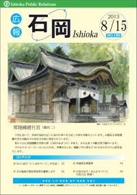画像:広報いしおか-No.189号2013年8月15日-