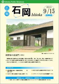 画像:広報いしおか-No.191号2013年9月15日-