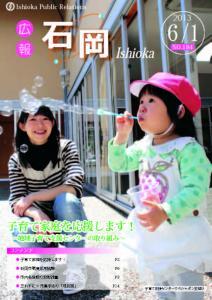 画像:new広報いしおか6月1日号