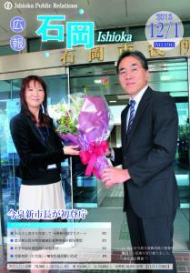 画像:広報いしおか12月1日号