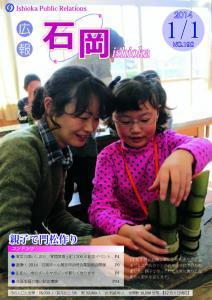 画像:広報いしおか1月1日号