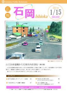 画像:広報いしおか1月15日号