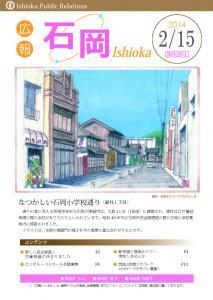 画像:広報いしおか2月15日号(平成25年度)