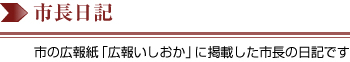 画像:新・市長日記