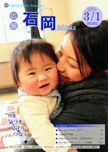画像:広報いしおか3月1日号