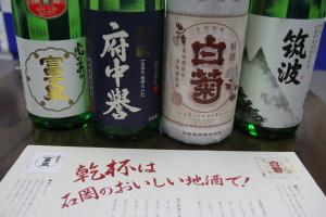 画像:2014/0324石岡地酒