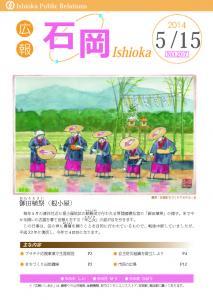 画像:広報いしおか5月15日号