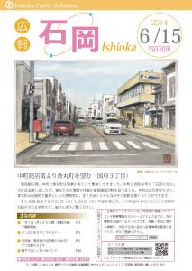画像:広報いしおか6月15日号