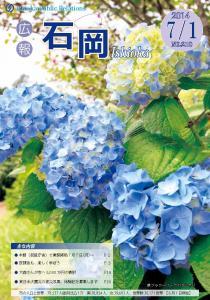 画像:日本特有の梅雨を美しく演出するアジサイ。アジサイは6月中旬から7月中旬までが見ごろです。県フラワーパークではアジサイまつりを7月6日まで開催しています。ご家族お友達お誘い合わせのうえ、ぜひお越しください。