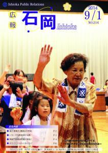 『9月1日号表紙 3世代がつながる交流の場づくり~吉生子ども育成連合会の取り組み~』の画像