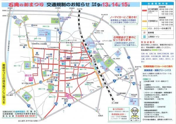 『交通規制図