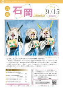 『広報いしおか9月15日号(26)』の画像