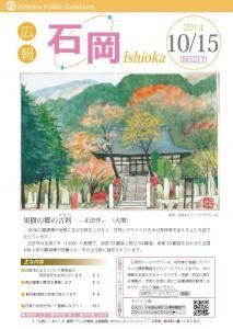 『広報いしおか10月15日号-No.217』の画像