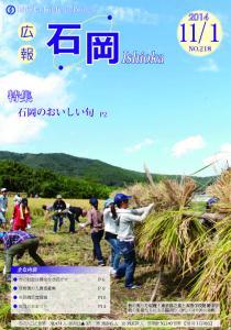 『H26 広報いしおか11月1日号』の画像