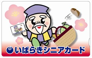 『いばらきシニアカード(表)』の画像