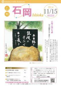 『広報いしおか11月15日号(H26)』の画像