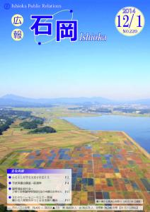 『広報いしおか12月1日号(H26)』の画像
