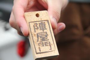 『11.30陣屋門木札』の画像