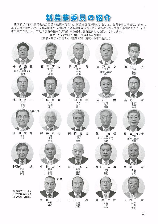 『農業委員』の画像