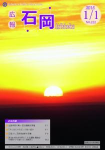 『広報いしおか1月1日号(2015年)』の画像