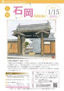 『広報いしおかH27_1月15日号』の画像