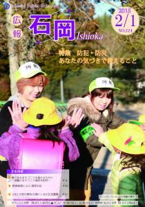 『H27広報いしおか2月1日号』の画像