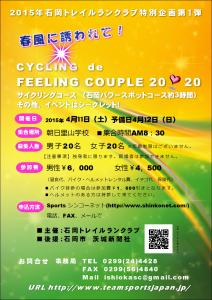 『4・11feelingcouple』の画像