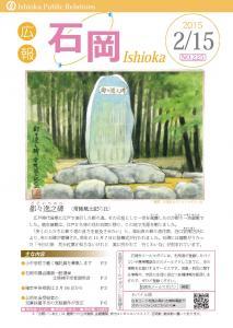 『H27広報いしおか2月15日号』の画像