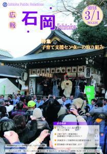 『広報いしおか3月1日号(H27)』の画像