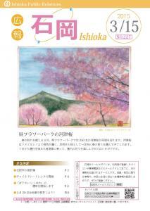 『広報いしおか3月15日号(H27)』の画像