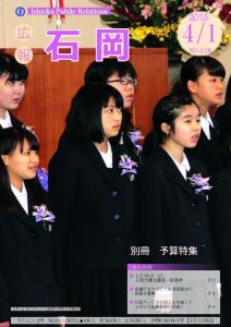 『広報いしおか4月1日号(H27)』の画像