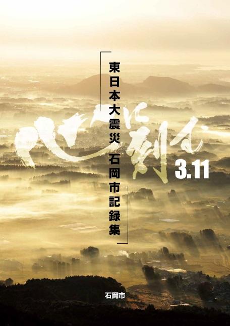 『東日本大震災石岡市記録集_表紙』の画像