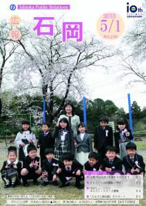 『『H27広報いしおか5月1日号』の画像』の画像