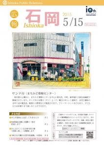 『広報いしおか5月15日号(H27)』の画像