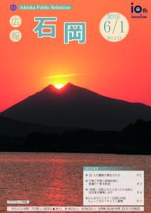 『H27広報いしおか6月1日号』の画像