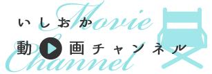 『いしおか動画チャンネル-タイトル-』の画像
