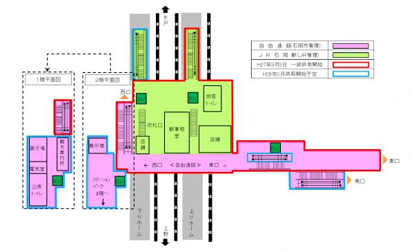 『駅舎自由通路平面図』の画像
