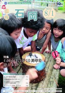 『H27広報いしおか8月1日号』の画像