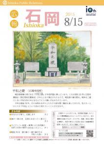 『H27広報いしおか8月15日号』の画像