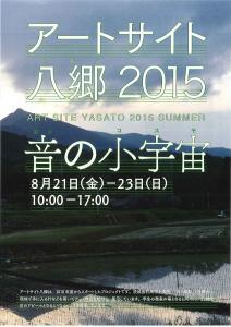 『20150821-23アートサイト八郷表』の画像