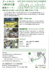 『20150821-23アートサイト八郷裏』の画像