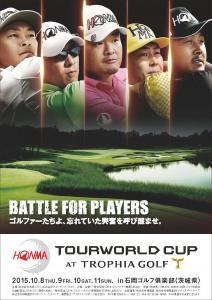 『『2015_1008~11ゴルフトーナメント』の画像』の画像