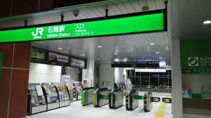 『駅舎準備完了1』の画像