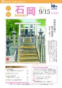 『広報いしおか9月15日号(H27)』の画像