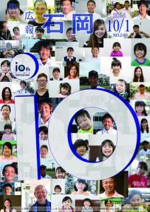 『H27広報いしおか10月1日号』の画像