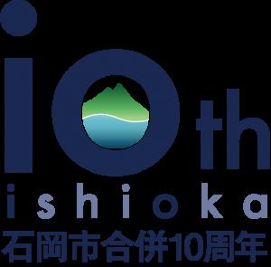 『合併10周年記念ロゴ』の画像